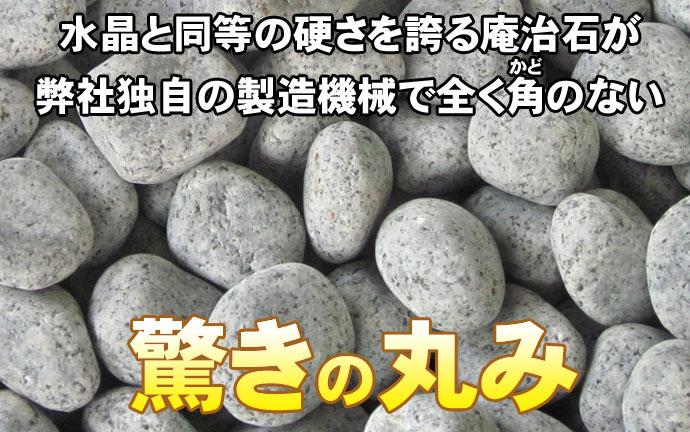 国産 庵治(あじ)玉石 20kg 7サイズ(10mm〜60mm)