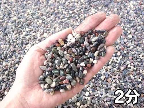 天然瀬戸内砂利 20kg袋2サイズ(5〜9mm)