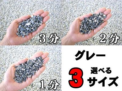 I-GRAY アイグレー(灰色砂利)乾燥砂利 20kg 選べる3サイズ(3mm〜10mm)