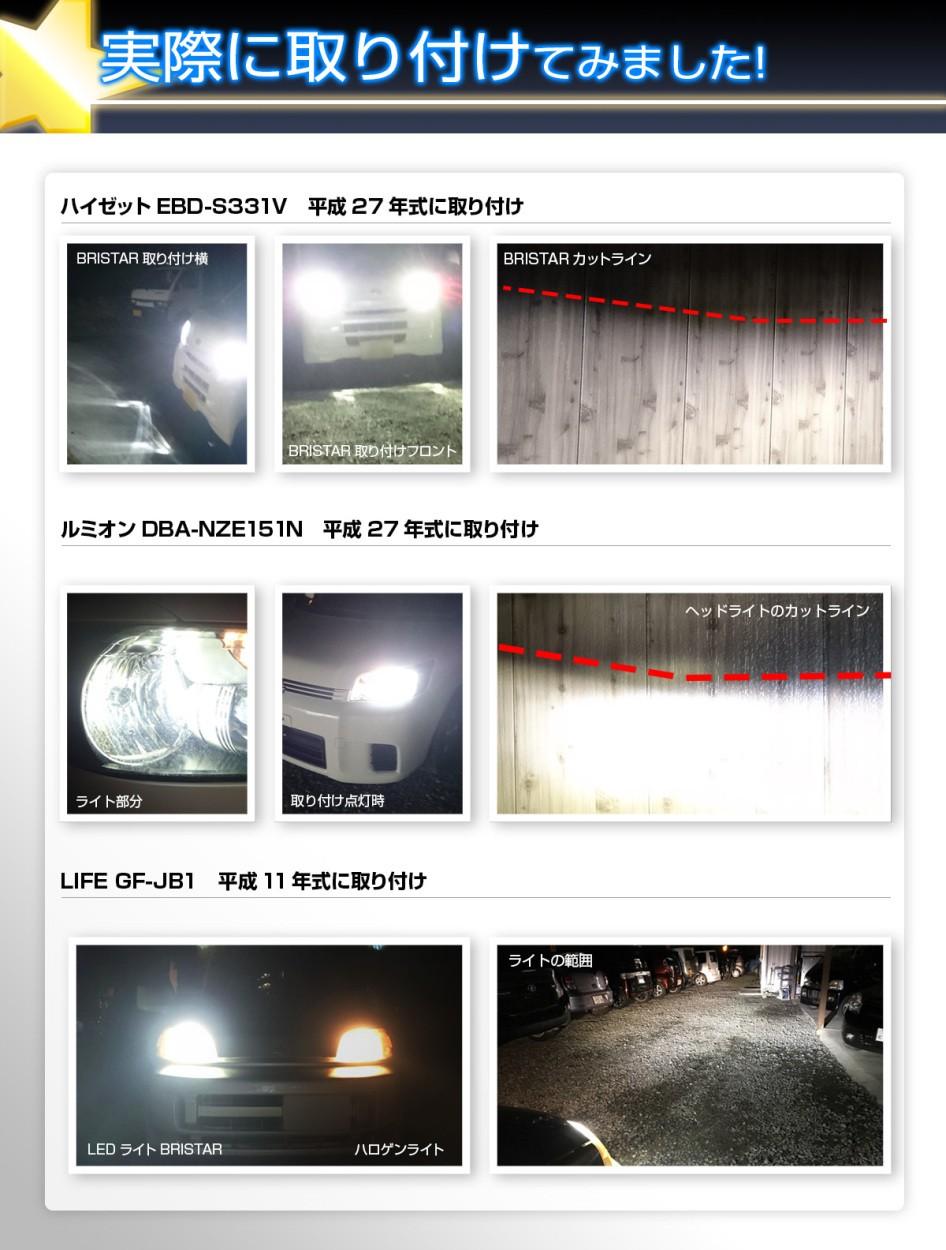 ファンレス LEDヘッドライト HB4 BRISTAR