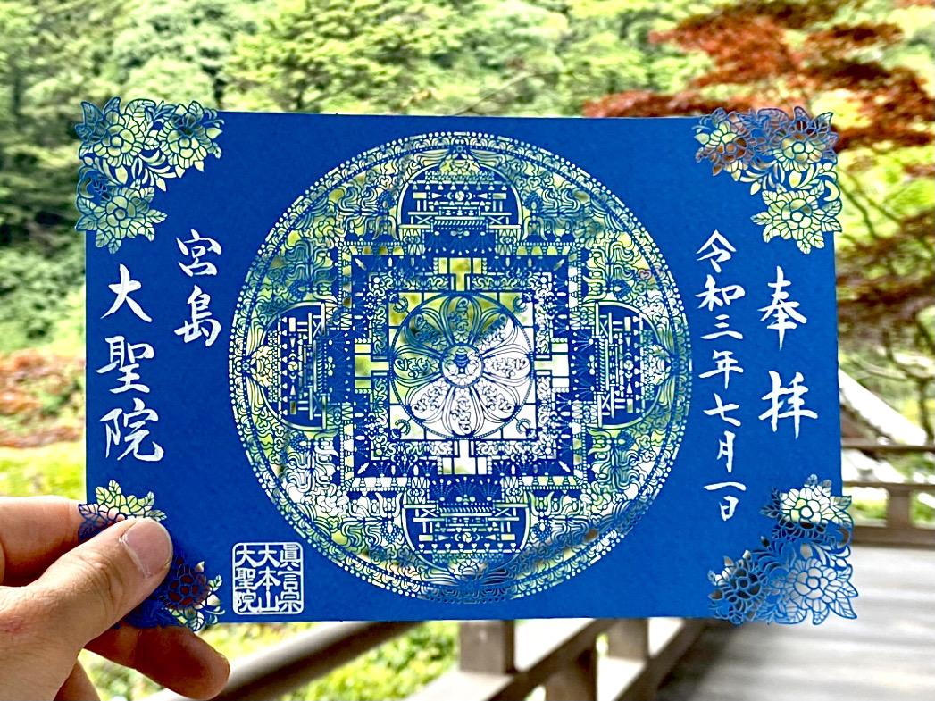 限定切り絵御朱印『曼荼羅浄土』青色