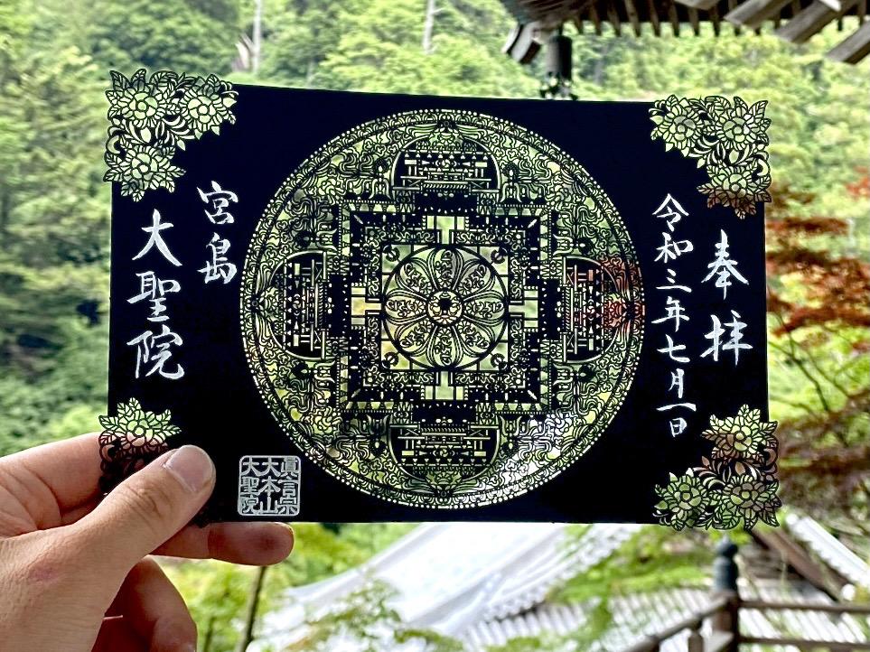 限定切り絵御朱印『曼荼羅浄土』黒色