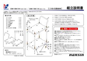 ナンシン DSK-304B2片袖 手押し樹脂製2段式微音キャスター付き・スペシャルブレーキ搭載タイプ