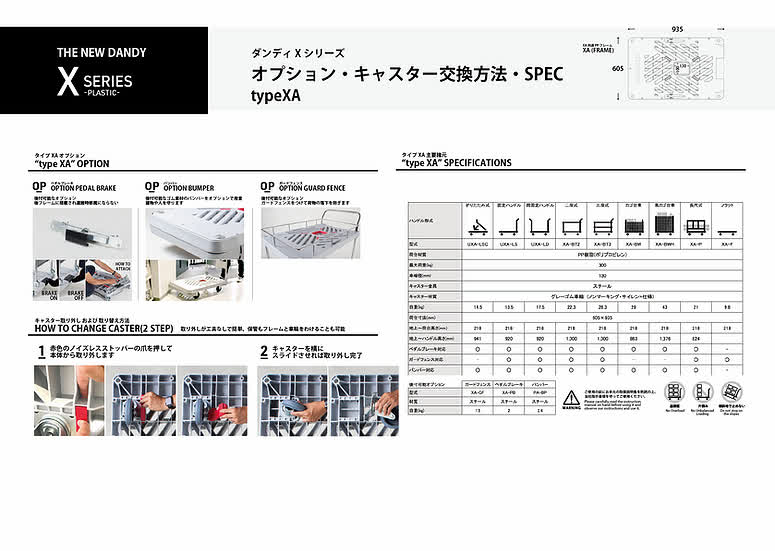 花岡車輛 ダンディXシリーズ UXA-LSC-PB(プラスチック製サイレントキャスター・ペダルブレーキ付き折りたたみハンドル台車)