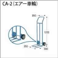【お引き取り限定・大阪】花岡車輛 2輪台車 キャリーエース エアー車輪 CA-2