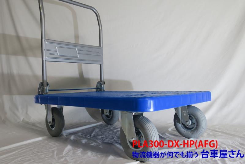 カナツー ノーパンクタイヤ搭載 PLA300-DX-HP(AFG) 樹脂製ハンドル折りたたみ台車