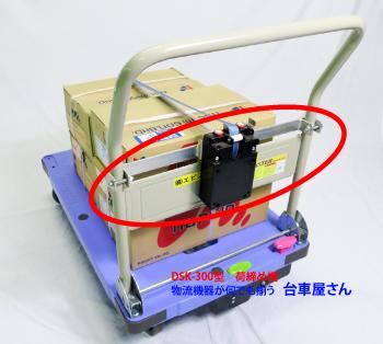 ナンシンDSK300型用荷締め機
