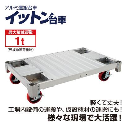長谷川工業 NAC1.0-1275 多目的アルミ製 イットン台車