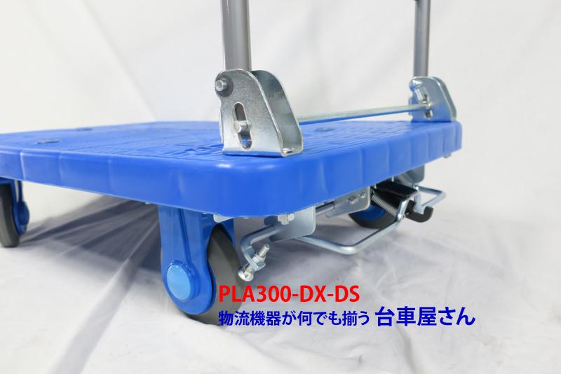 カナツー 静音台車 PLA150-DX-DS 樹脂製ハンドル折りたたみ台車 ペダル式ワンタッチストッパー付