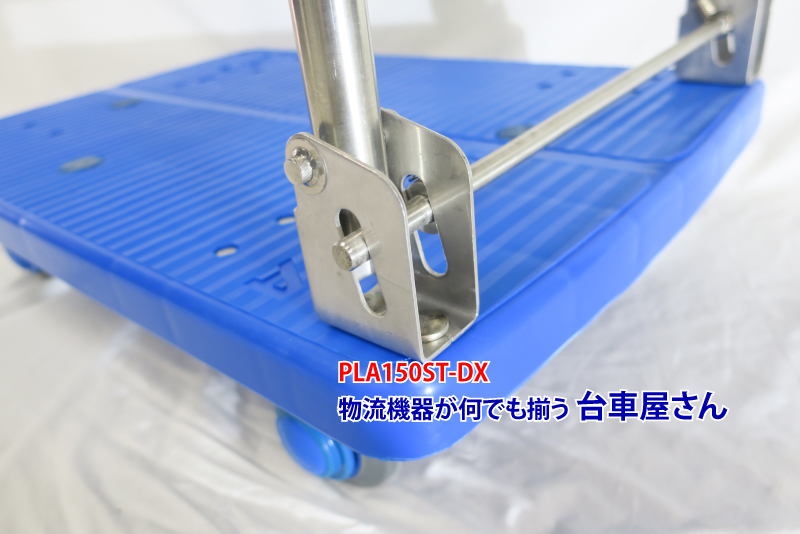 カナツー ステンレス金具の静音台車 PLA150ST-DX 樹脂製ハンドル折りたたみ台車