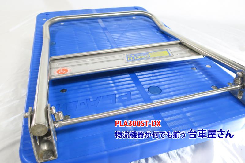 カナツー ステンレス金具の静音台車 PLA300ST-DX 樹脂製ハンドル折りたたみ台車