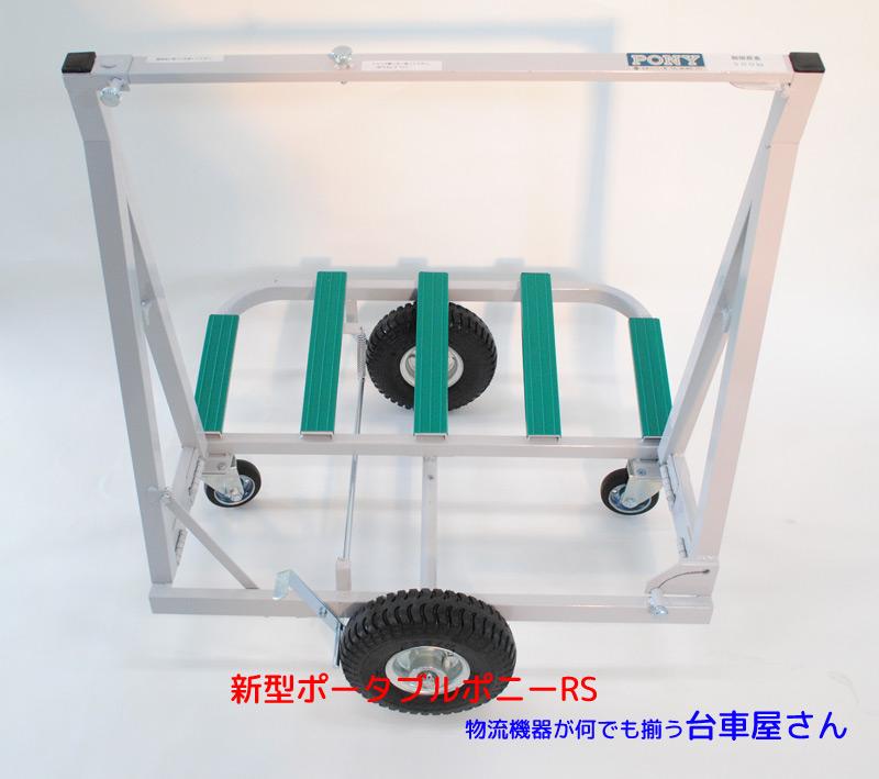 日本ベンリー ポータブルポニーRS 折りたたみ立てかけ台車