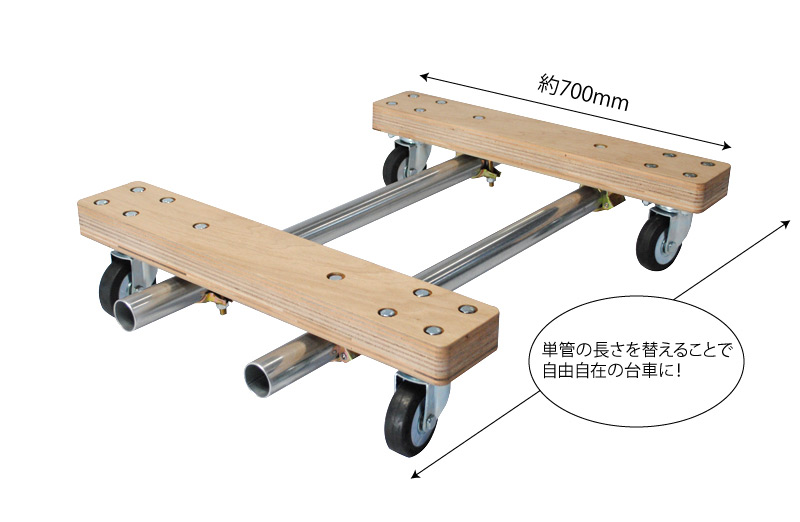 TWIN480W(エビス木製単管組立台車)