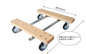 TWIN800W(エビス木製単管組立台車)