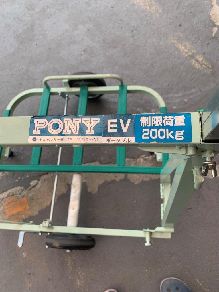 中古折りたたみ立てかけ台車(エレベーター用) 日本ベンリー ポータブルポニーEV