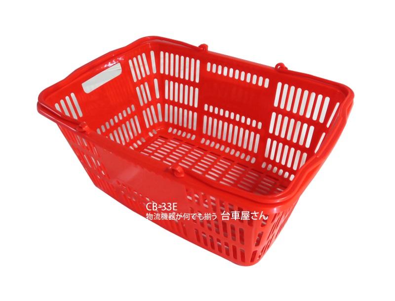 スーパーメイト ショッピングバスケット「CB-33E レッド」