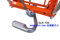 東正車輌 GLH-150HF 折りたたみハンドル手動リフト(ゴールドリフター)台車・テーブルリフト