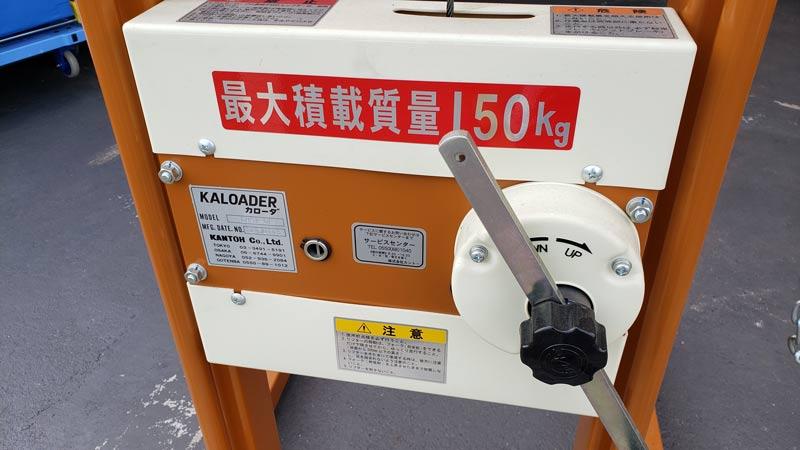 美品 中古移動式投入機カローダ カントー LBS1-OP