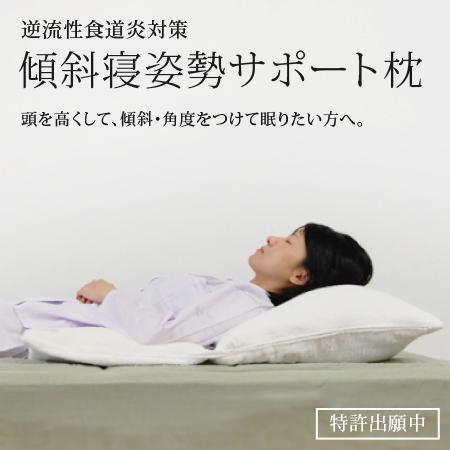 寝る向き 胃のむかつき