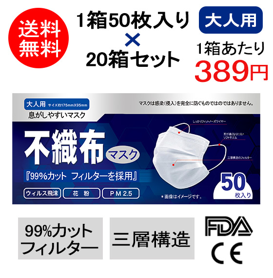 【A】<広告商品>【20箱セット】世界標準の高品質マスク 三層不織布マスク ソフト平ゴム 1箱50枚入 大人用