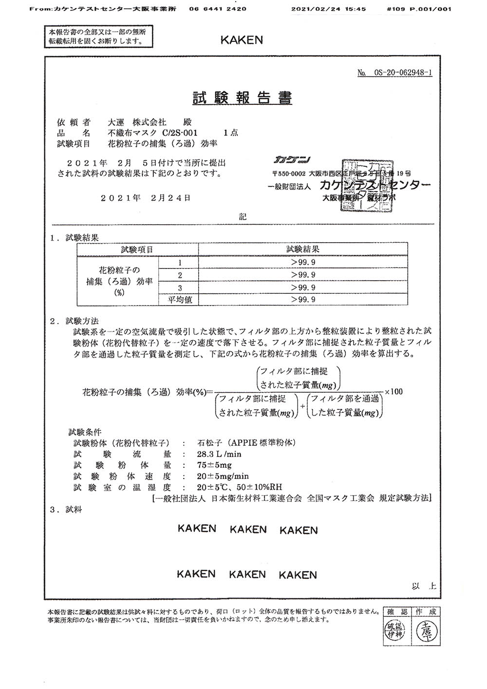 【A】<送料無料>【6箱セット】世界標準の高品質マスク 三層不織布マスク ソフト平ゴム 1箱50枚入 大人用