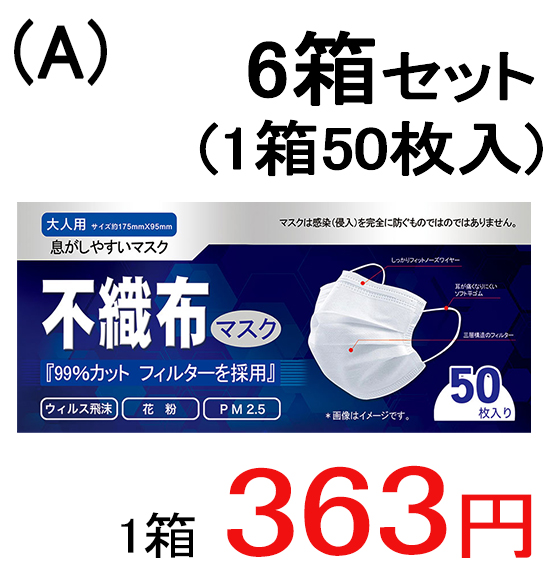 【A】<広告商品>【6箱セット】世界標準の高品質マスク 三層不織布マスク ソフト平ゴム 1箱50枚入 大人用