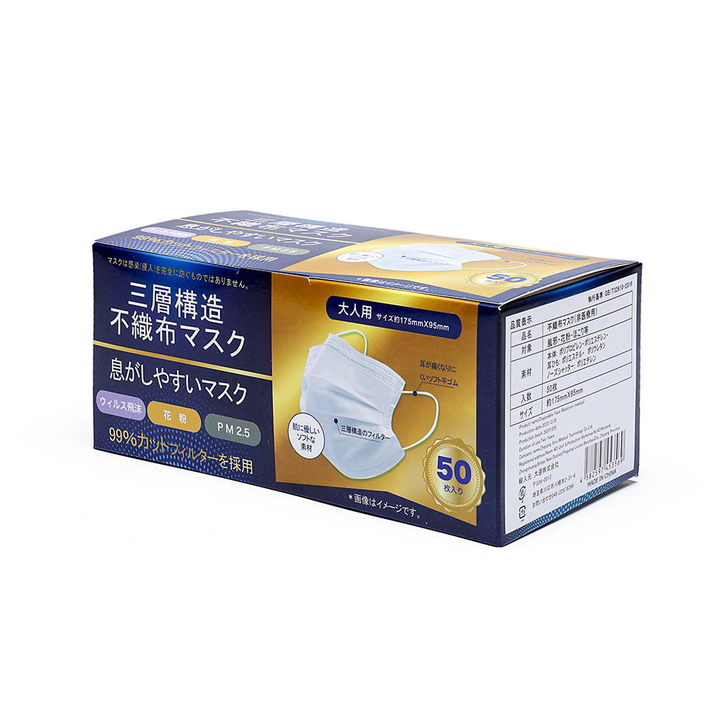 【B】〈送料無料〉【6箱セット】世界標準の高品質マスク 三層不織布マスク ソフト平ゴム 1箱50枚入 大人用