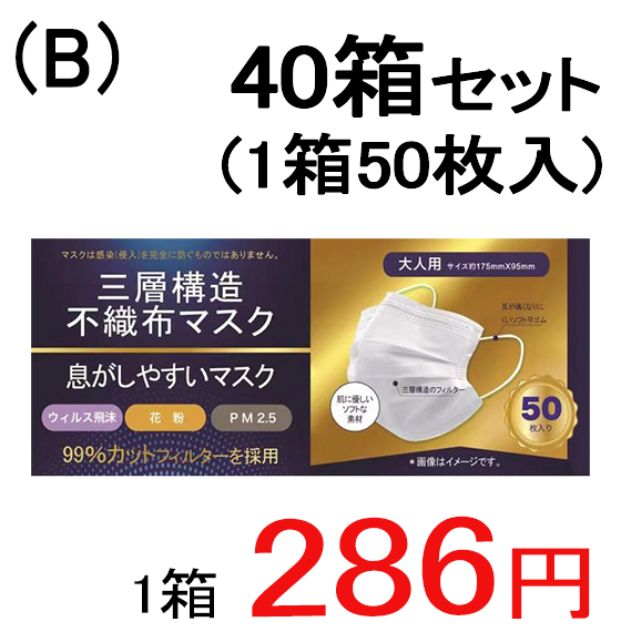 【B】 送料無料【40箱セット】世界標準の高品質マスク 三層不織布マスク ソフト平ゴム 1箱50枚入 大人用