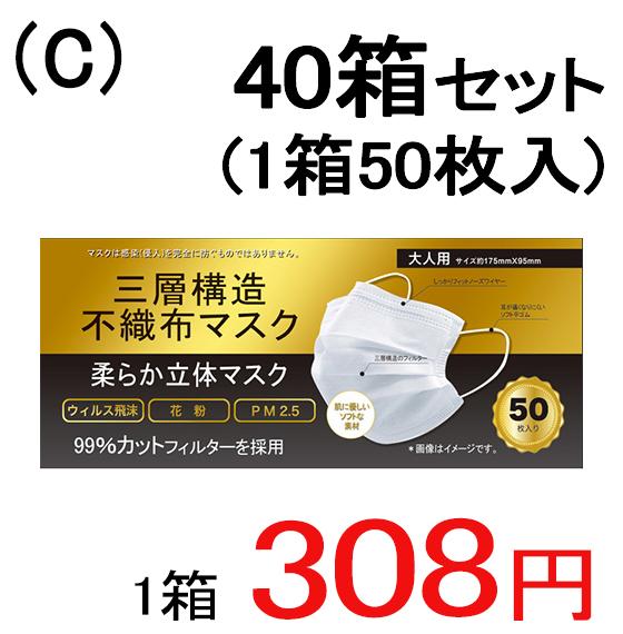 【C】〈広告商品〉【40箱セット】世界標準の高品質マスク 三層不織布マスク ソフト平ゴム1箱50枚入 大人用