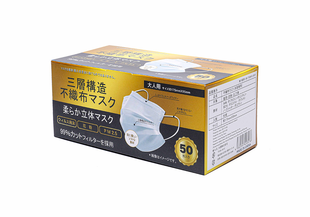 【C】〈広告商品〉【20箱セット】世界標準の高品質マスク 三層不織布マスク ソフト平ゴム1箱50枚入 大人用