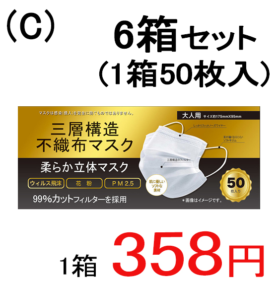 【C】 【6箱セット】世界標準の高品質マスク 三層不織布マスク ソフト平ゴム 1箱50枚入 大人用