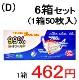 【D】〈送料無料〉【6箱セット】高品質不織布マスク  ソフト平ゴム 1箱50枚入 大人用
