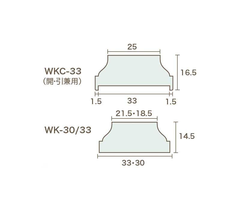 EBフレーム(WKC・WK)(30本単位)