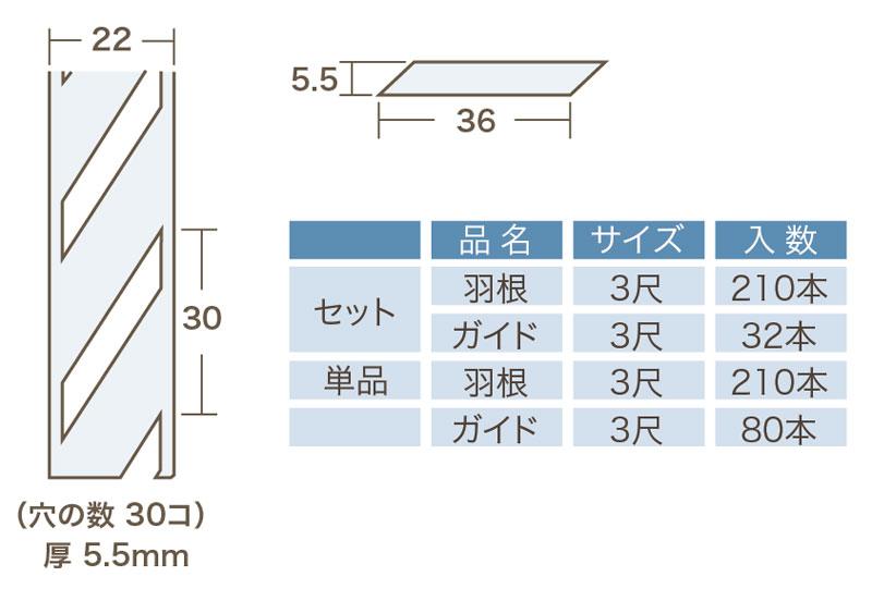 大峰ガラリ【ハネ・ガイド】-バラ売り-