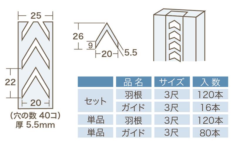 住宅用山形ガラリ【ハネ・ガイド】-バラ売り-