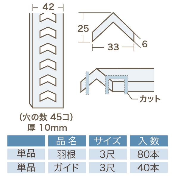 公団用ガラリ【ハネ・ガイド】-バラ売り-
