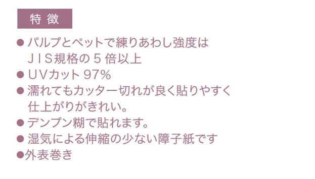 DHKM(ハイパー強化和紙・無地)