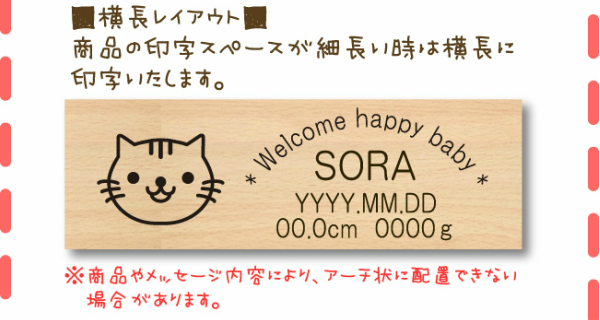 【有料】焼印サービス C-type¥330〈オリジナルメッセージ・イラスト〉ご注文ページ