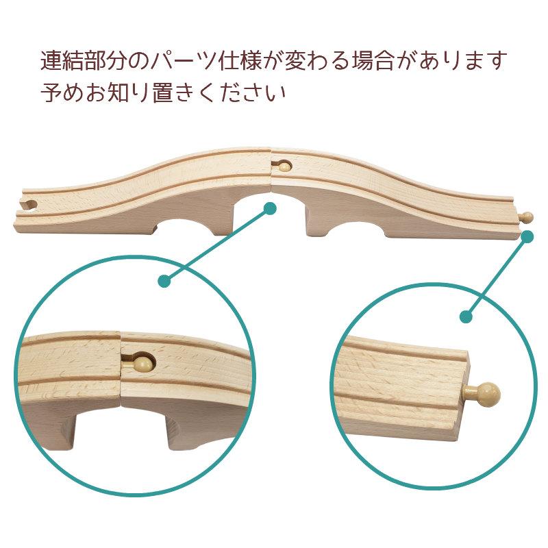 トンネル坂 木のおもちゃ(木製汽車レール)