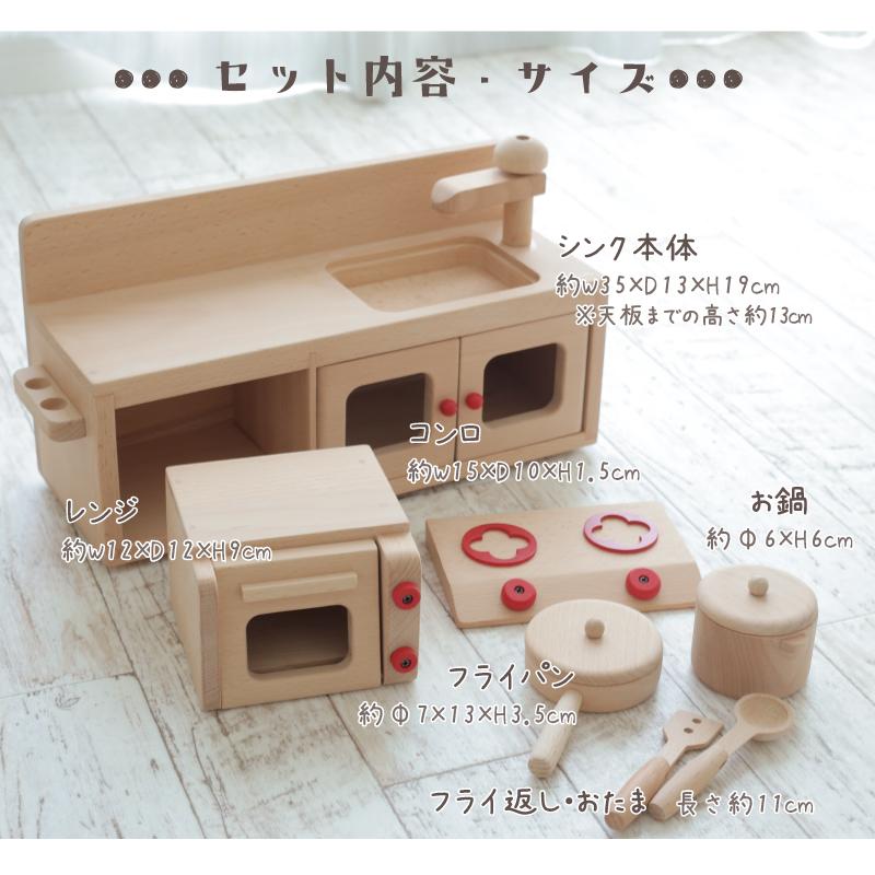 ミニキッチンセット 木のおもちゃ(ままごと)