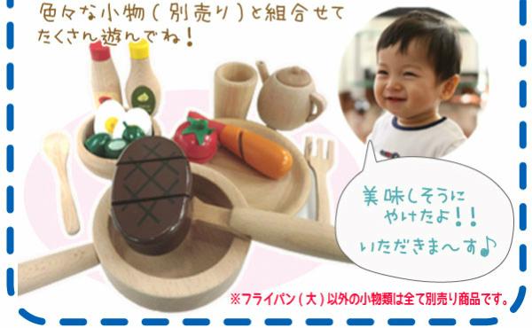 フライパン〈大〉 木のおもちゃ(ままごと)
