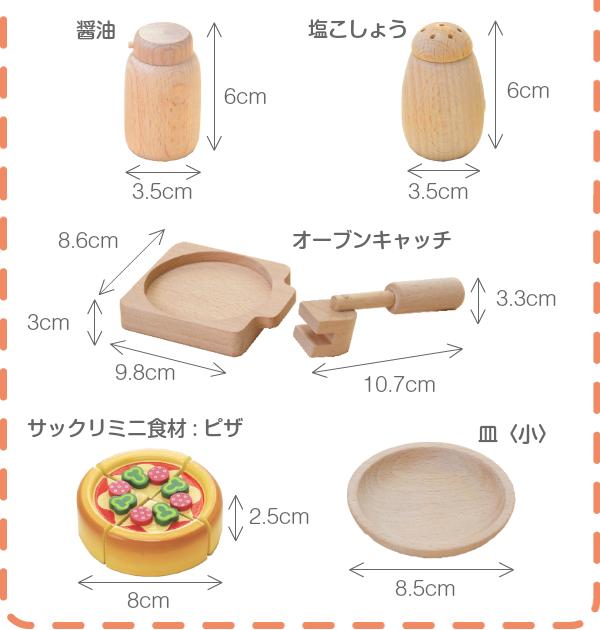 《presentいちご付き》★ミニキッチンセットプラス 木のおもちゃ(ままごと)