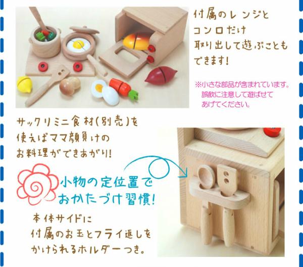 ミニキッチンセットプラス 木のおもちゃ(ままごと)