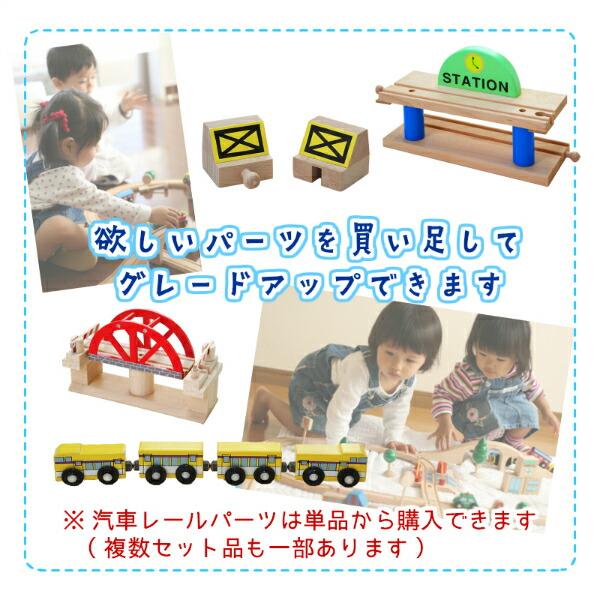 present郵便車付き★汽車レールセットアドバンス 51pcs 木のおもちゃ(木製レール)