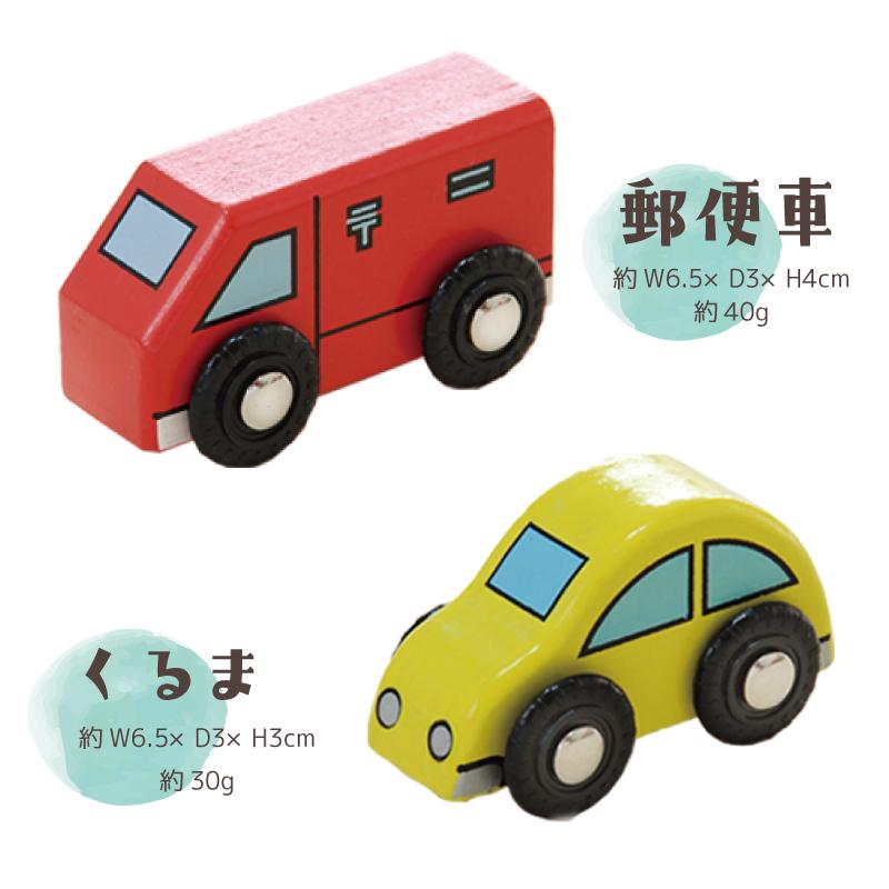 乗り物6個セット 木のおもちゃ(木製汽車レール)