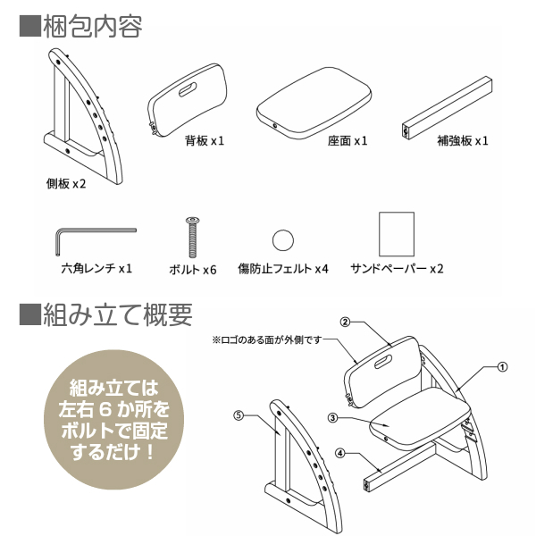 《IKONIH》キッズチェア(木製家具)