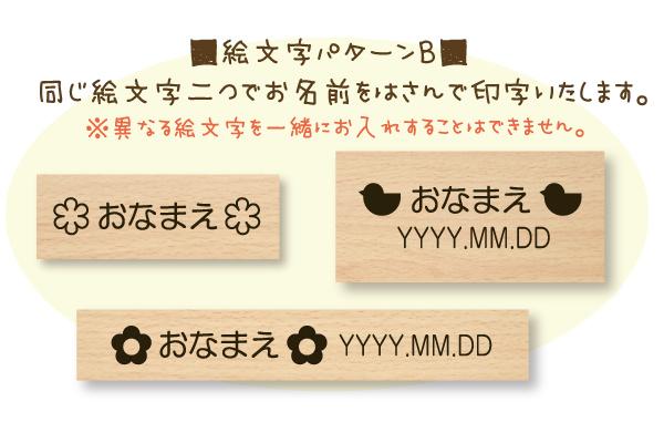 【有料】焼印サービスA-type¥110〈絵文字+お名前+日付〉ご注文ページ