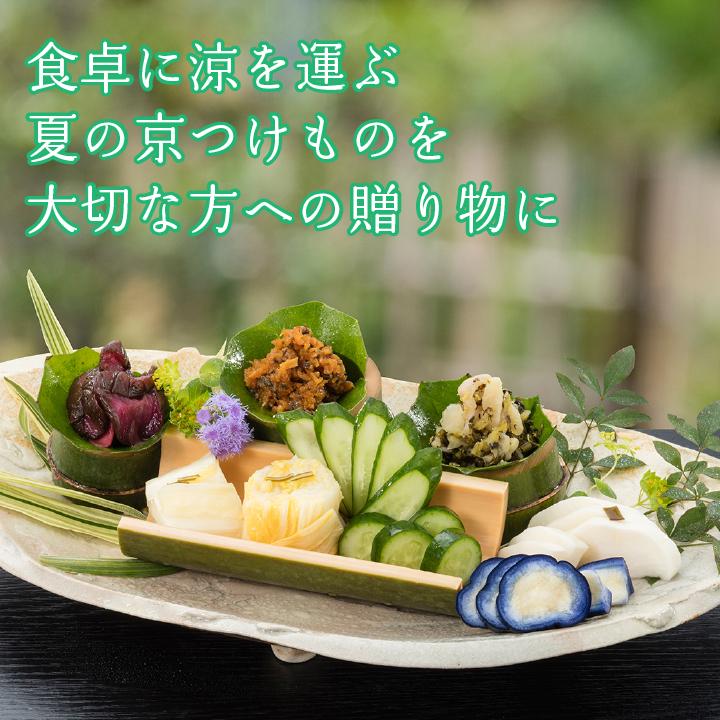 産直味さわやか 直CC-32 京都 大安 お中元