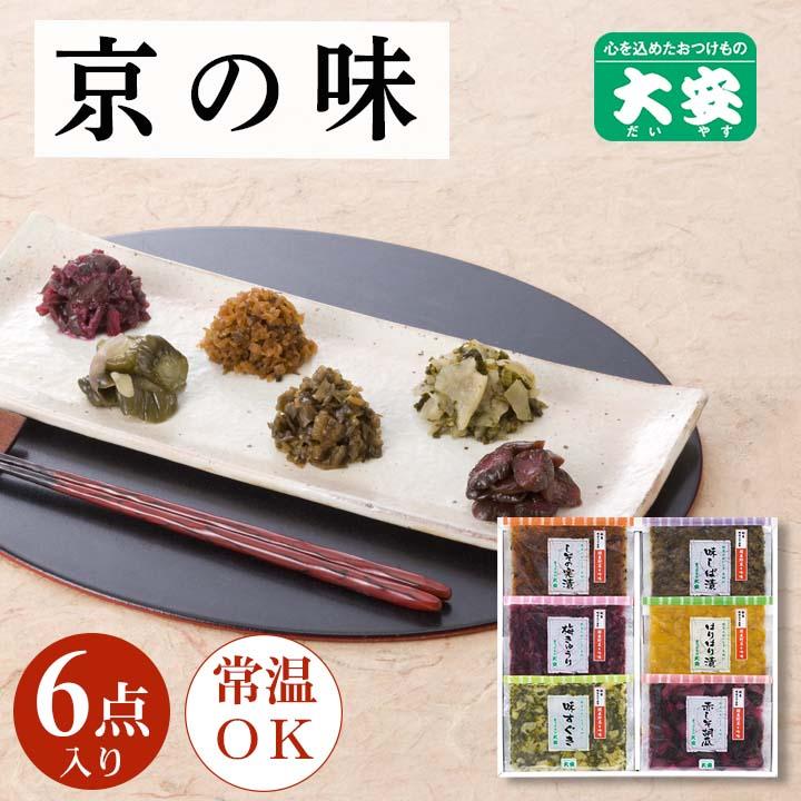 京の味 H-12