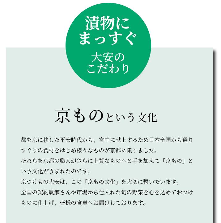 ちいさなだいやす常温6個入 YF-10 京都 漬物 大安